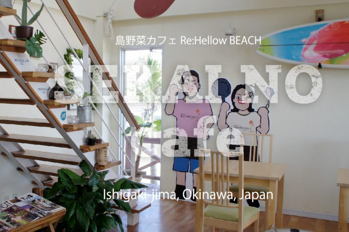 Re:Hellow BEACH