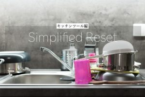 Simplified Reset キッチンツール捨活
